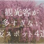桜を撮影するならココ!観光客が多すぎないスポット4選