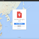 Google My Mapsを活用すれば「今度行く」を絶対忘れない!
