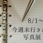 東京で今週末行きたい写真展(8/1〜2)