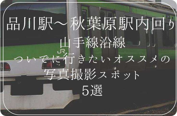 shinagawa_akihabara