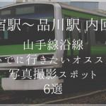 新宿駅~品川駅内回り!山手線沿線でついでに行きたいオススメの写真撮影スポット6選