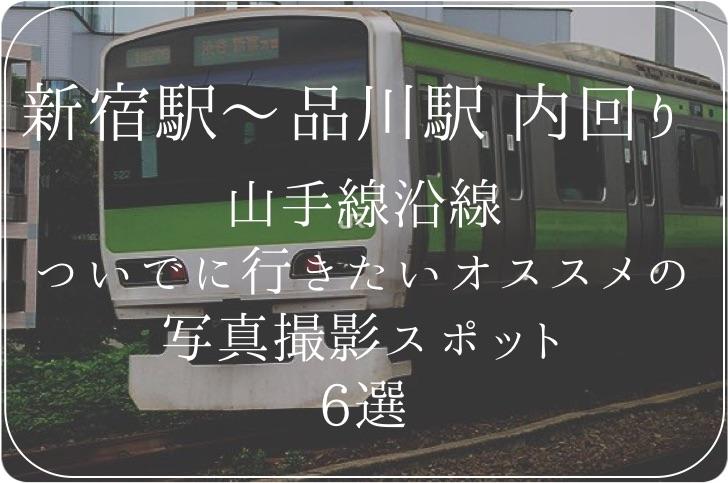 shinjuku_shinagawa