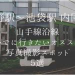 上野駅〜池袋駅内回り!山手線沿線でついでに行きたいオススメの写真撮影スポット5選