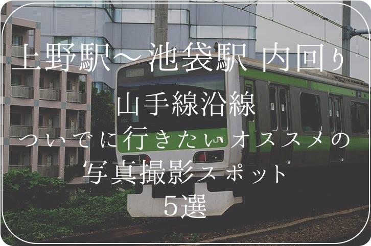 uenoikebukuro
