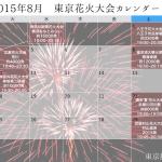 2015年8月、一目でわかる東京の花火大会カレンダー