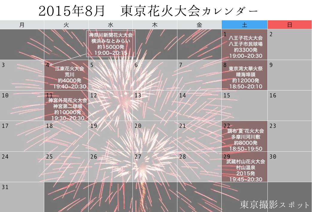 スクリーンショット 2015-08-03 15.53.50
