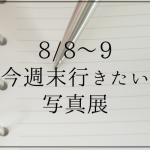 東京で今週末行きたい写真展(8/8〜9)