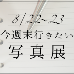 今週末行きたい写真展 | 東京 8/22〜23