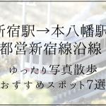 新宿駅→本八幡駅!都営新宿線沿線のゆったり写真撮影おすすめスポット7選