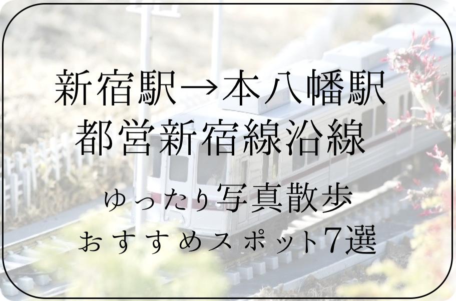 都営新宿線沿線