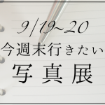 今週末行きたい写真展 | 東京 9/19〜20