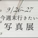 今週末行きたい写真展 | 東京 9/26〜27