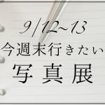 今週末行きたい写真展 | 東京 9/12〜13
