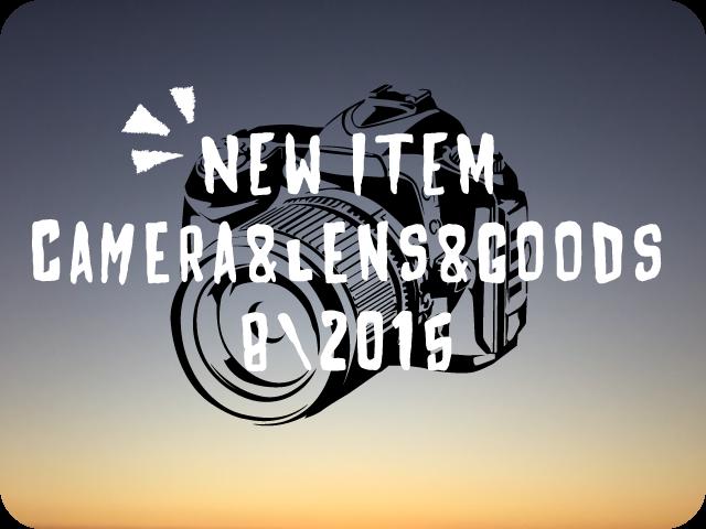 新商品201508