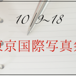 今週末は東京国際写真祭2015に行こう!