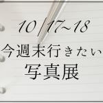 今週末行きたい写真展 | 東京 10/17〜18