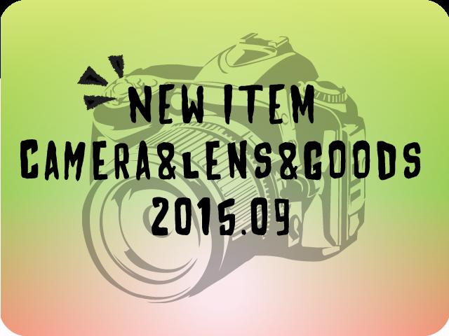 新商品201509グッズ