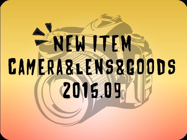 新商品201509レンズ